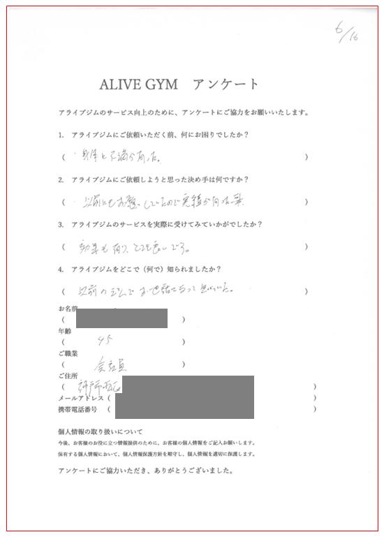 神戸市西区/y.d様 45歳