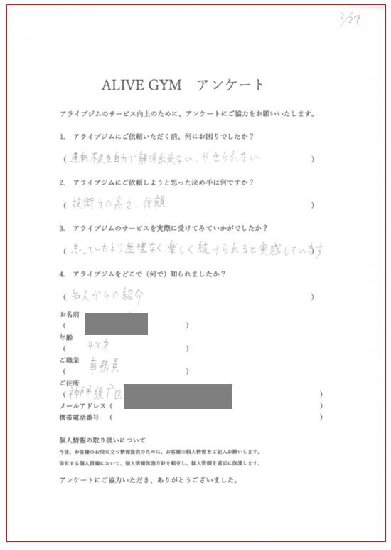 神戸市須磨区/m.h様 45歳