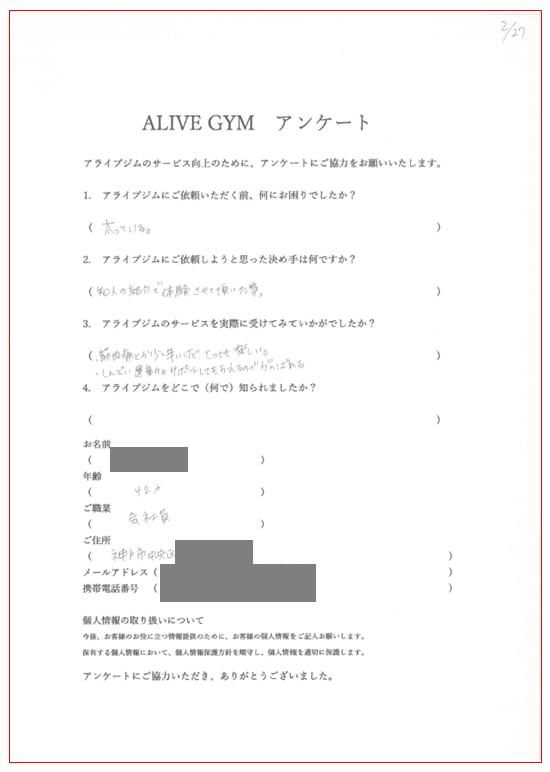 神戸市中央区/h.m様 42歳