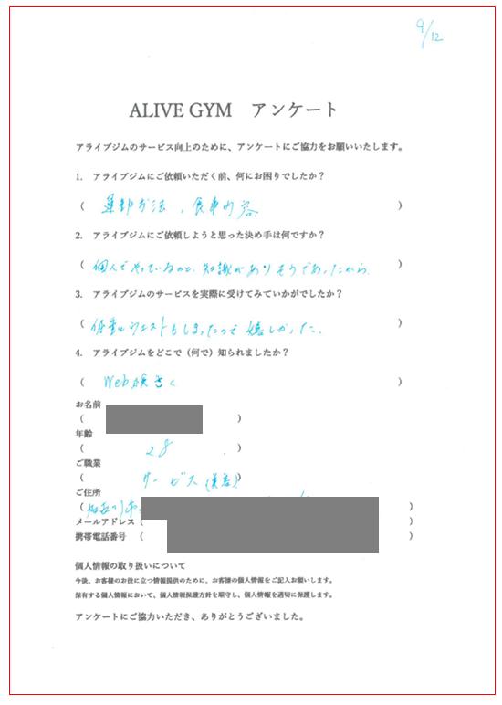 加古川市/m.a様 28歳