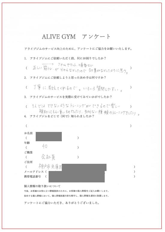 神戸市兵庫区/o.r様 40歳