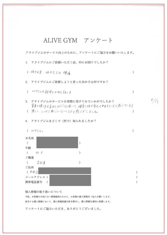 神戸市中央区/y.a様 36歳