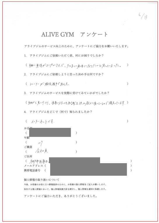 兵庫区/n.h様 27歳