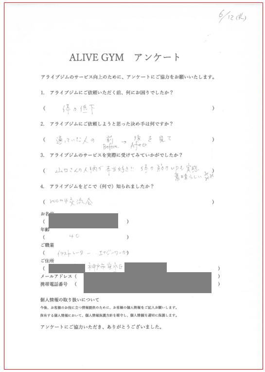 神戸市垂水区/n.k様 40歳